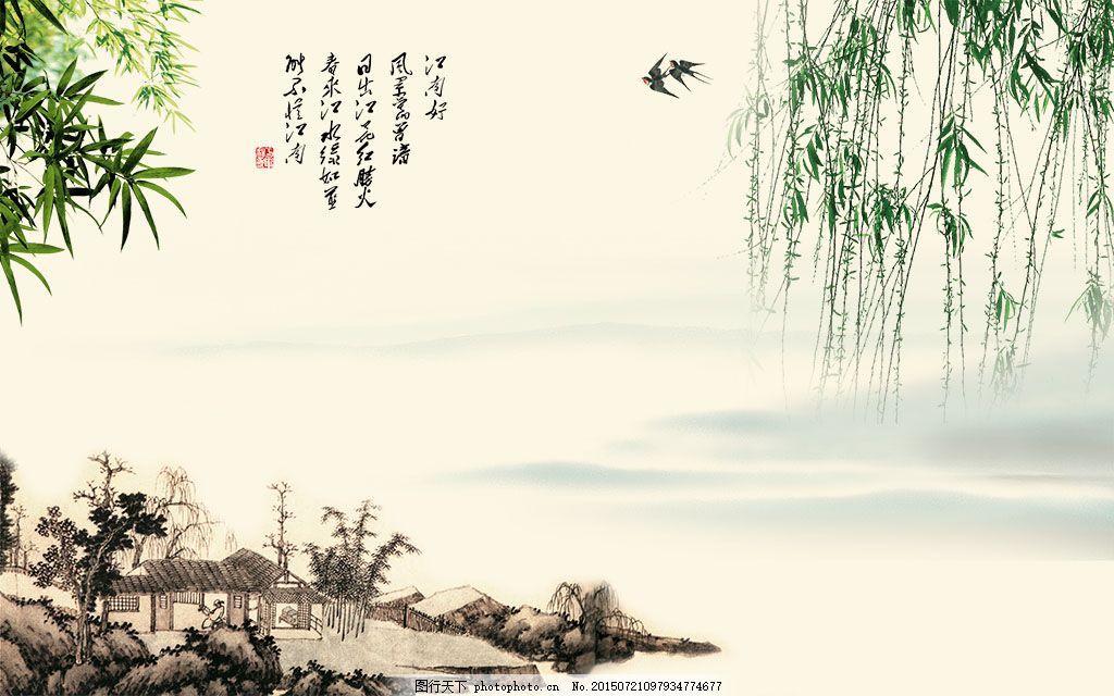 国画江南背景墙 山水 竹子 柳叶 燕子 水墨 白色