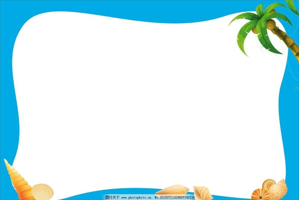 荒岛求生海报ppt