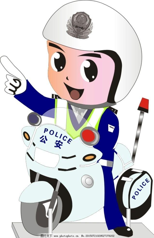 警察 警察大图 警察叔叔 手绘警察 警察卡通警察 广告设计 广告设计