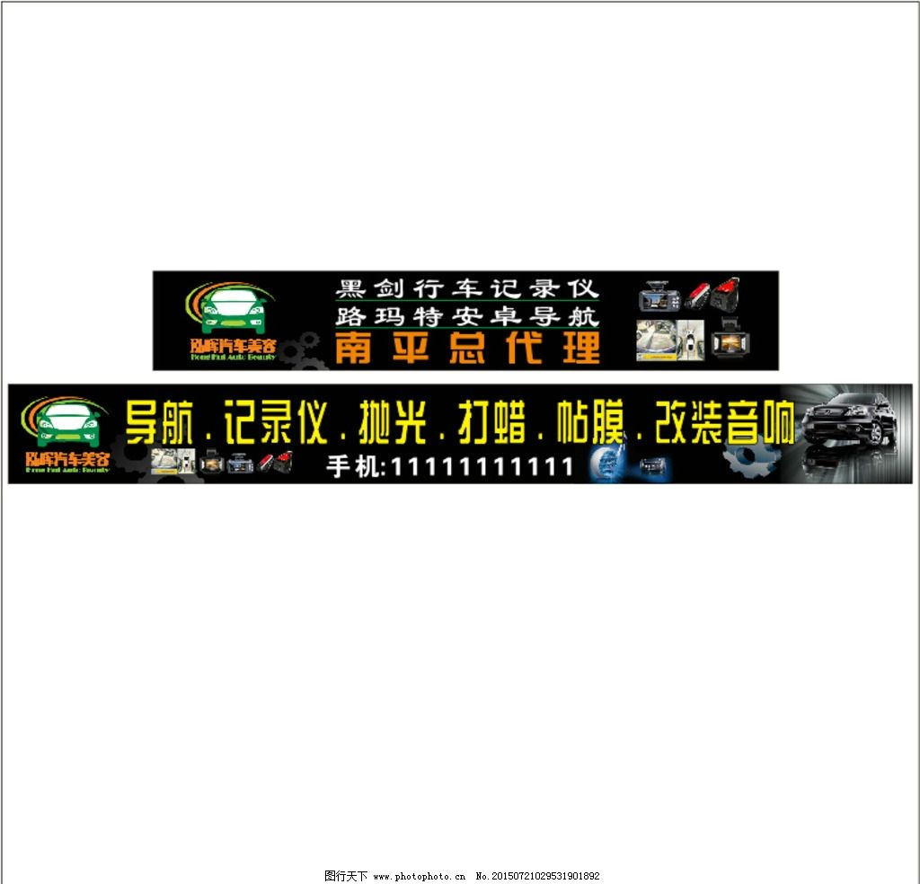 汽车 美容 店招 导航 记录仪 黑底 设计 广告设计 广告设计 cdr