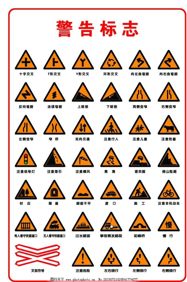 儿童手工制作危险标志