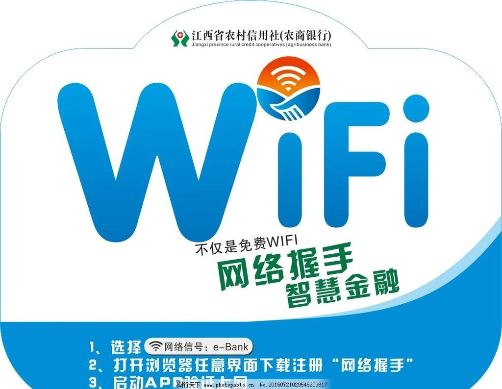 免费wifi 无线 网络 黄色渐变 广告设计 矢量 开放 密码 指示牌 wifi