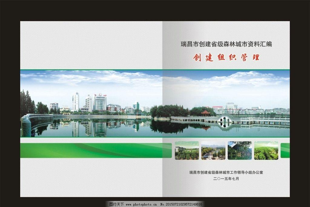 林业局封面图片_设计案例