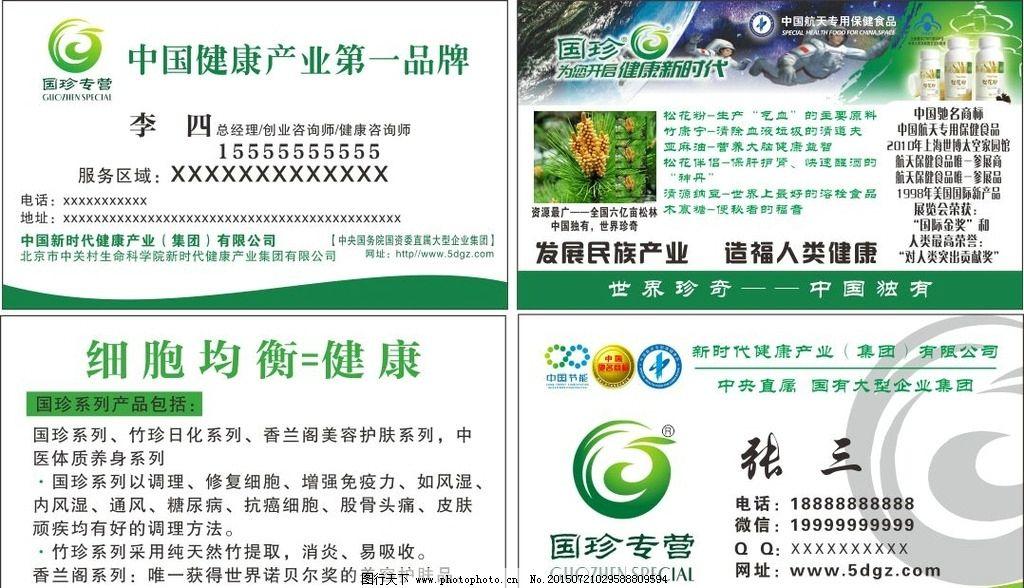 国珍 名片 绿色名片 航天 卡片 设计 广告设计 广告设计 cdr