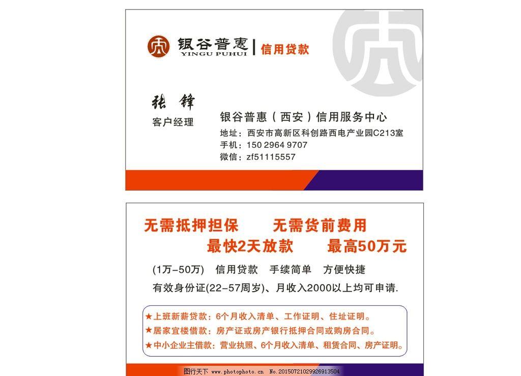车贷名片模板-你想买普惠笔记本UN2420型号无线网卡英文翻译图片