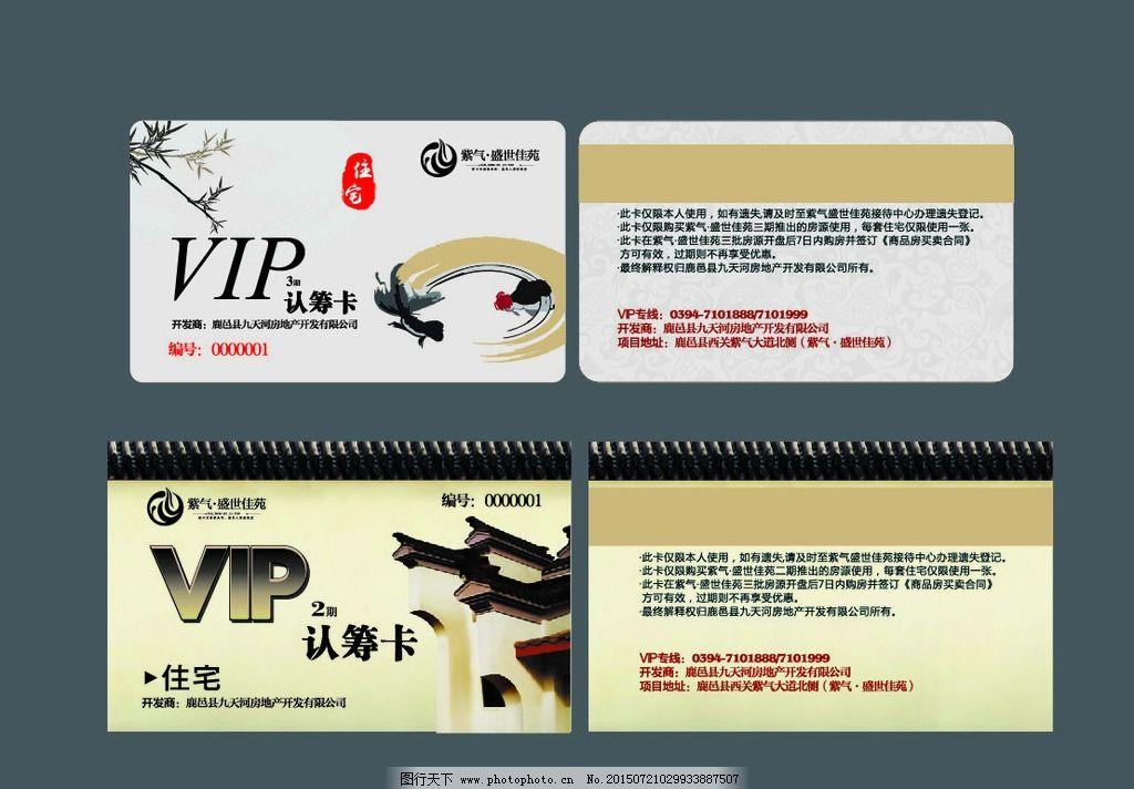 房地产vip 中国风会员卡 水墨画 竹叶 中式建筑 瓦片 屋檐 名片 卡片图片