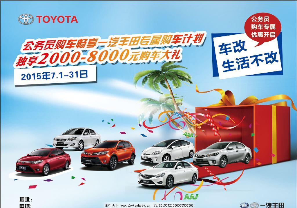 丰田汽车图片_海报设计
