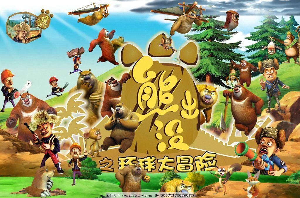熊出没电影海报psd设计图片