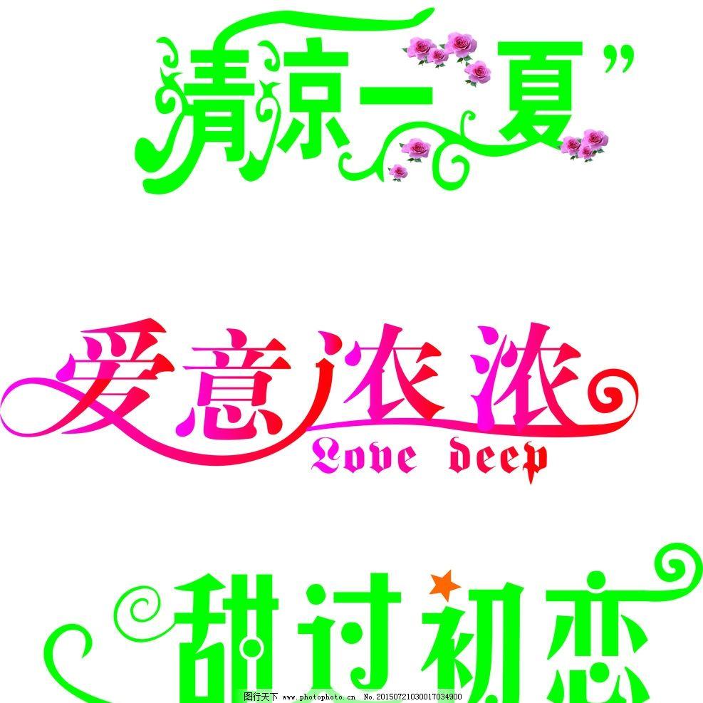 字体设计图片