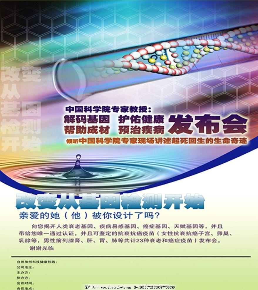 基因海报 医学基因 海报 基因 海报设计 卡通头像 设计 广告设计 海报