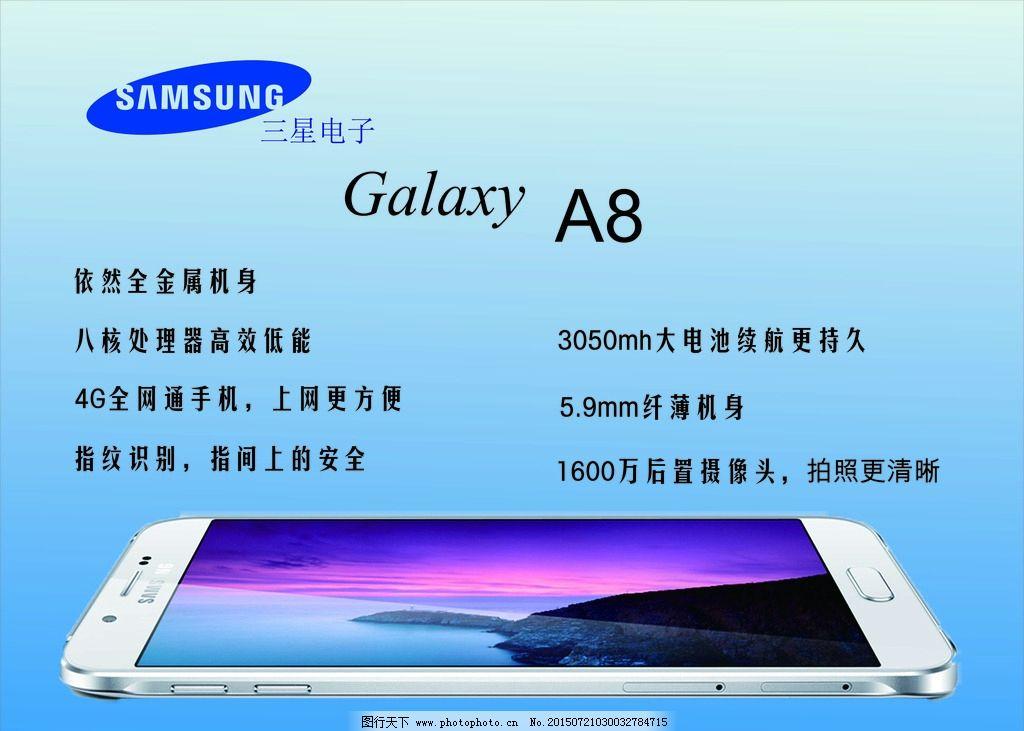 三星a8 手机 海报 新品 上市 科技 广告设计 海报设计