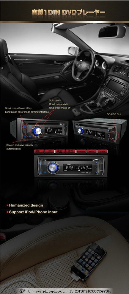 汽车1din播放器海报图片