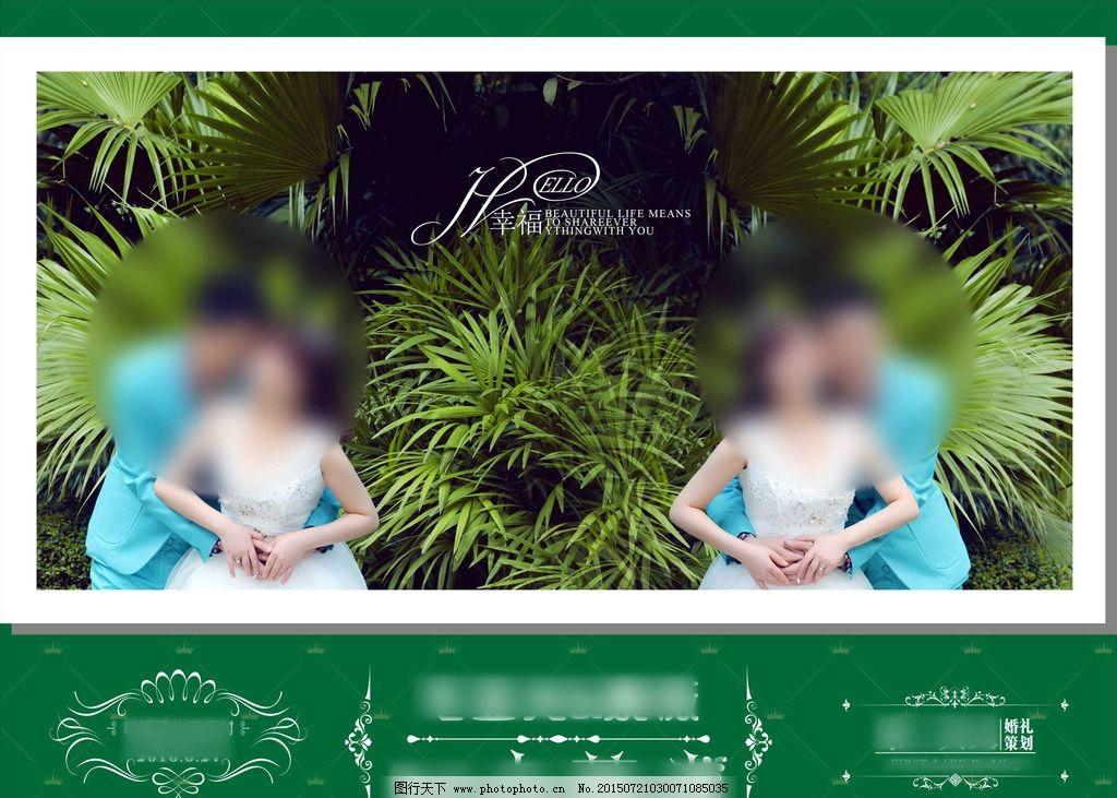 绿色婚礼 绿色背景 婚礼喷绘 婚礼logo 森系  设计 广告设计 海报设计