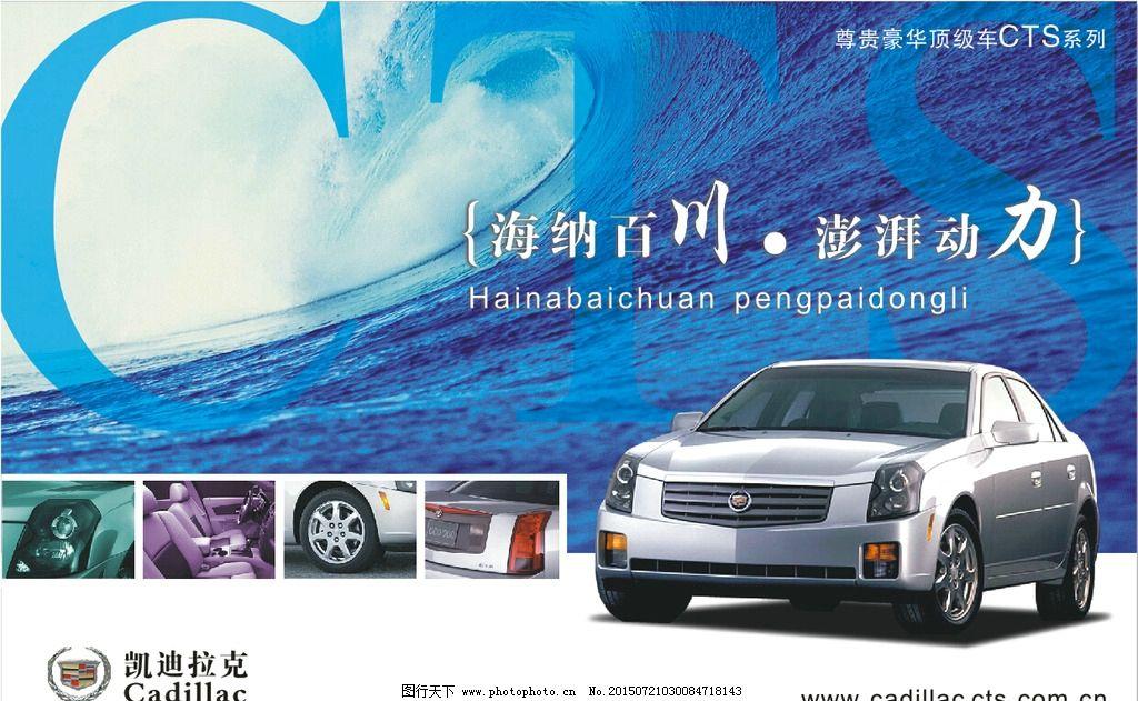 凯迪拉克汽车 汽车海报 凯迪拉克 海报设计 蓝色海报 设计 广告设计