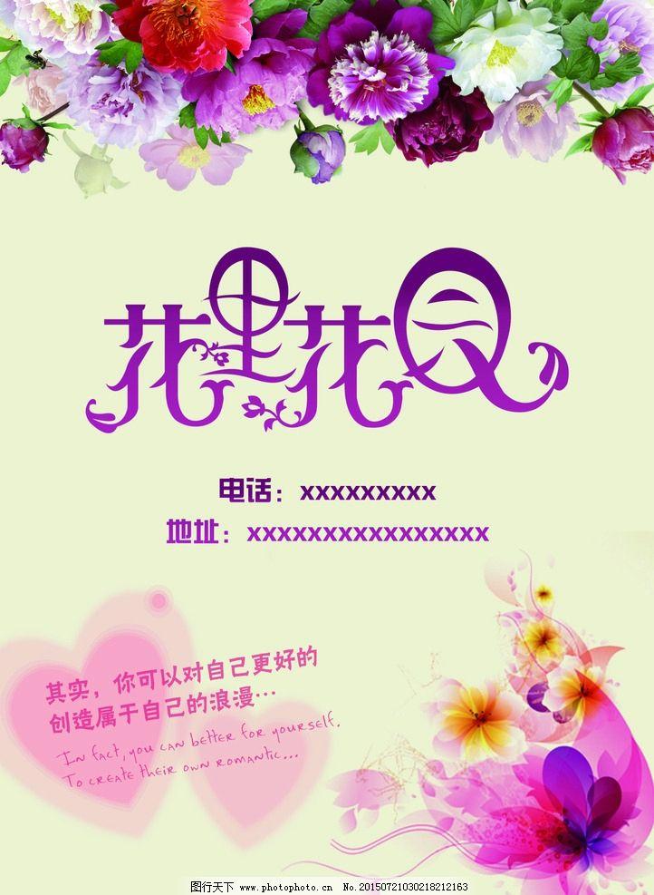 花店 宣传单图片_展板模板_广告设计_图行天下图库