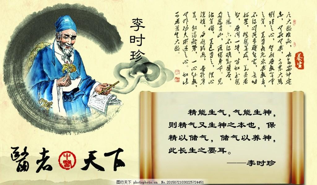李时珍 古代中医 名言 医者天下 养生 水墨 人物 墨迹 云纹