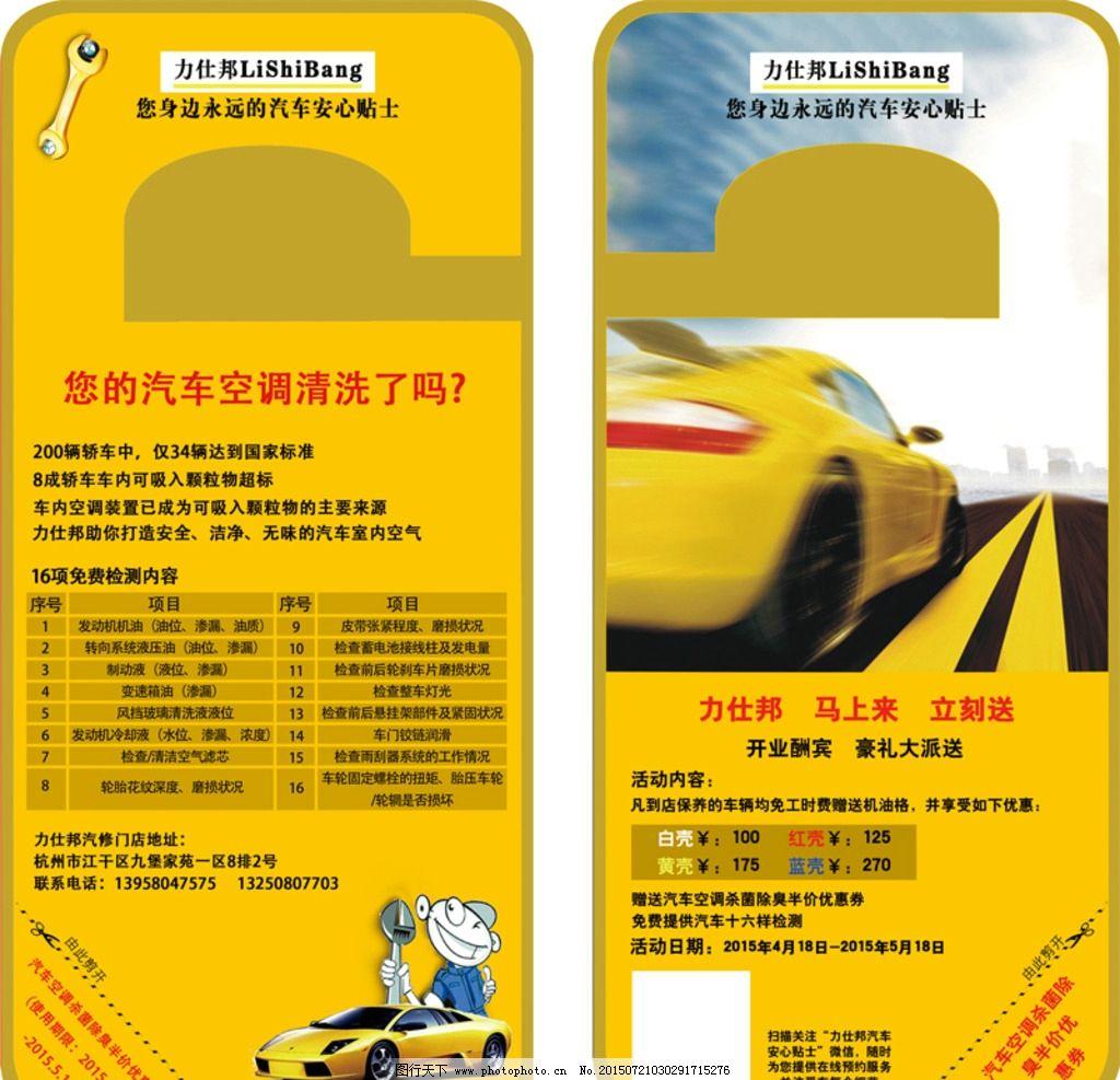 汽车广告 汽车 好看 高档 宣传单 汽车设计 dm宣传单 维修  设计 广告