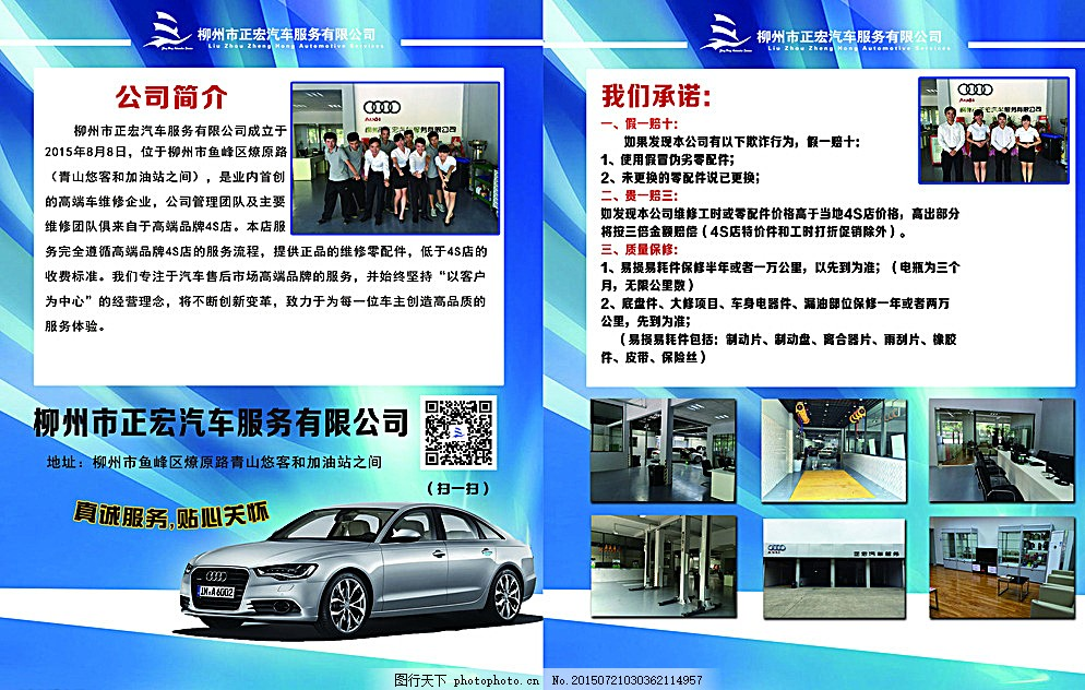 汽车服务公司彩页 汽车服务公司 奥迪 洗车修车 彩页 蓝色调 设计
