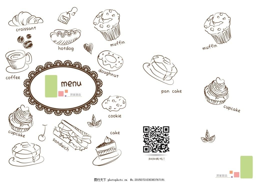 甜品封皮 欧式甜品封皮 画册 手绘图形 白色