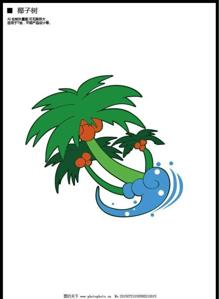 原创卡通椰子树图片