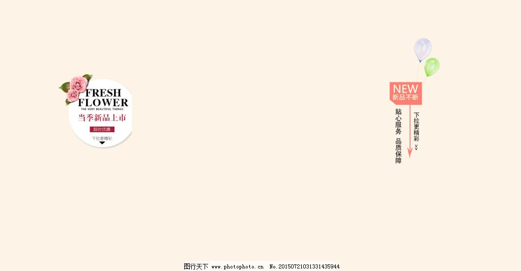 淘宝素材店招海报背景