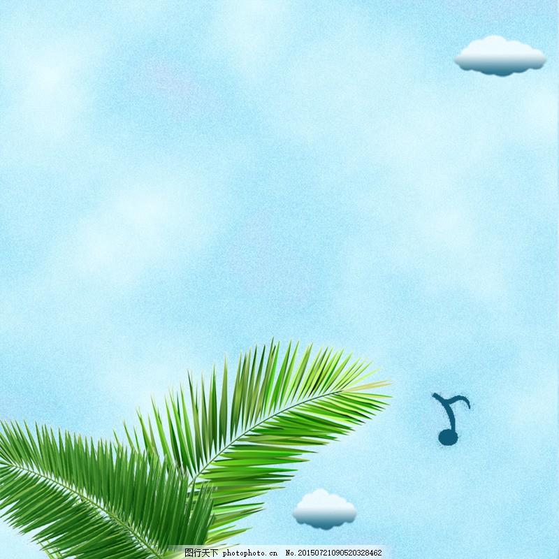 小清新背景 云朵 音符 树叶 蓝色背景 清新背景 女装促销背景主图 psd