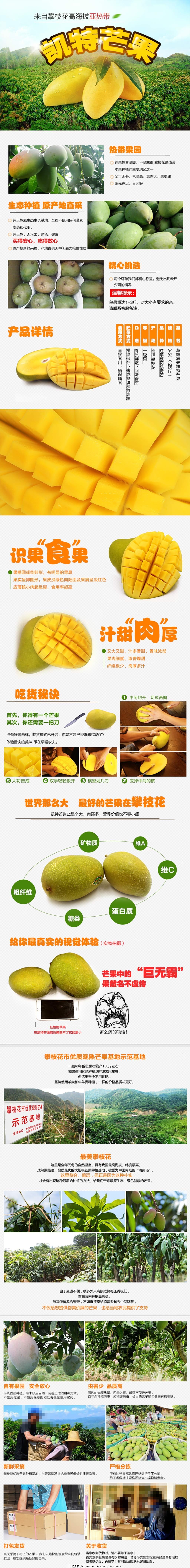 水果淘宝芒果详情页素材