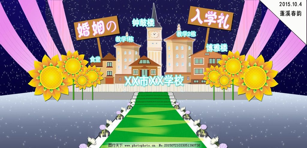 校园风婚礼主题设计图图片