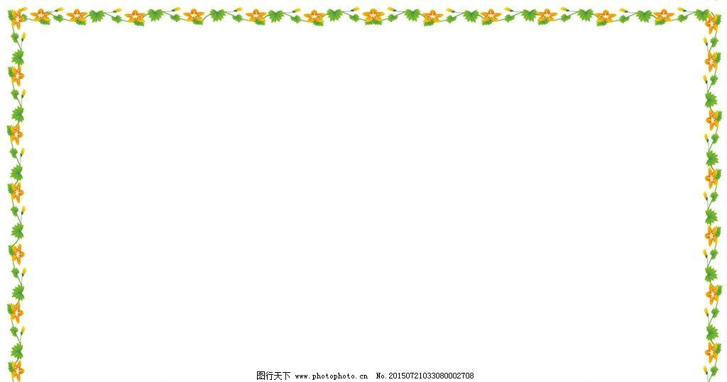 卡通儿童边框 小黄花 幼儿园素材图片