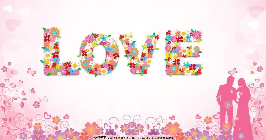 ps分层 love 情侣 结婚图片素材 粉色 温馨 背景图片 花朵 设计 psd