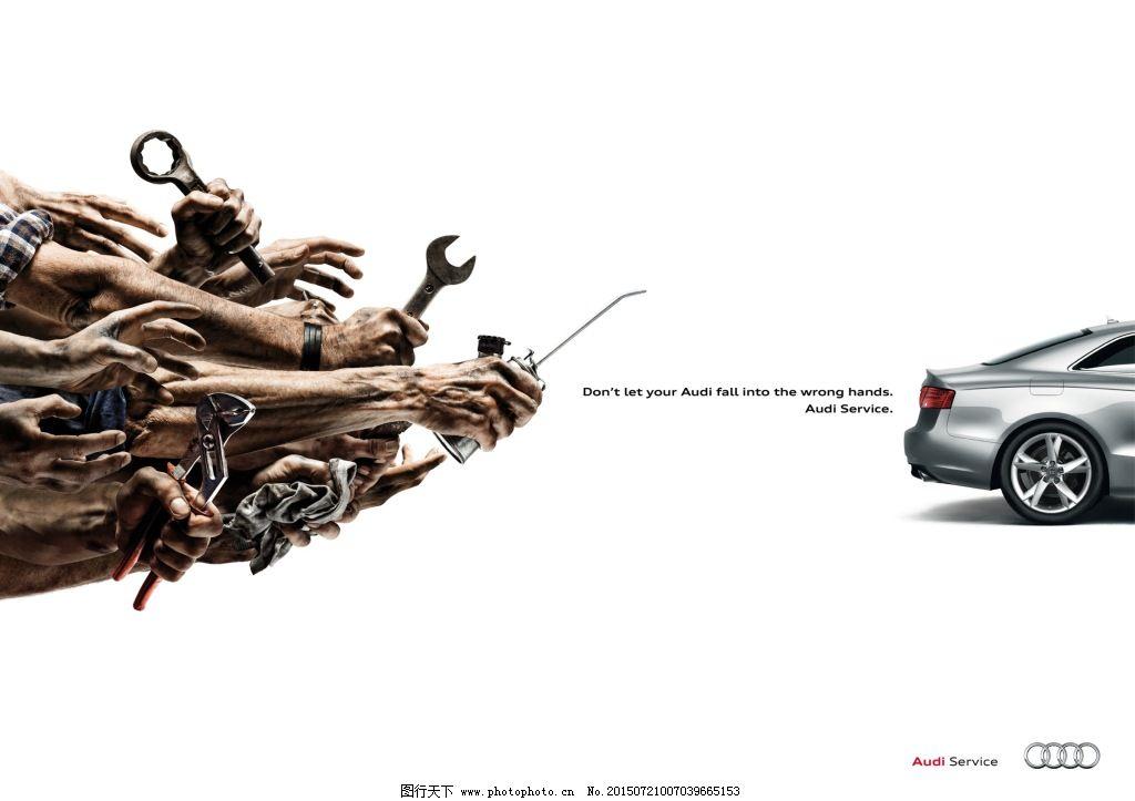 奥迪汽车创意广告_企业文化海报