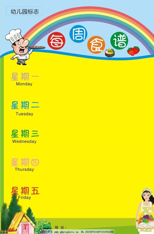 幼儿园卡通食谱