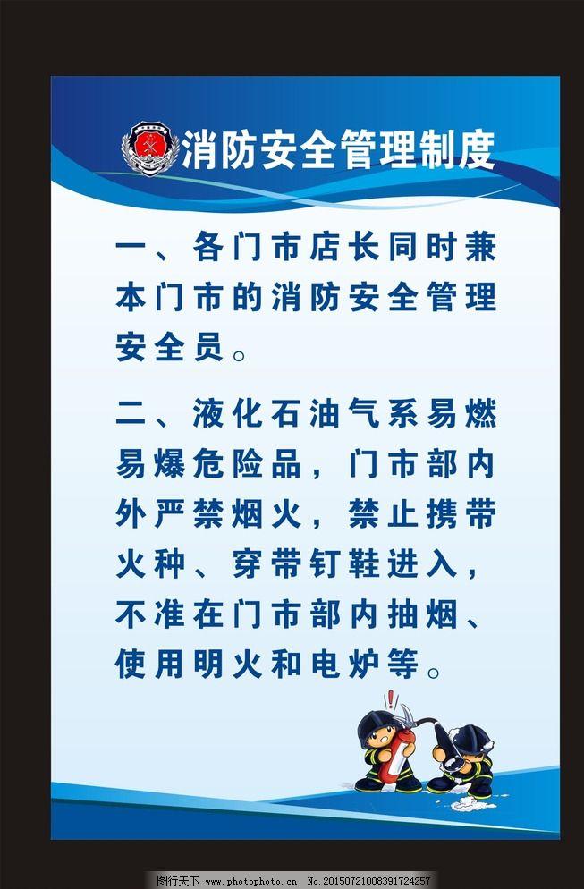 蓝色消防安全制度牌图片