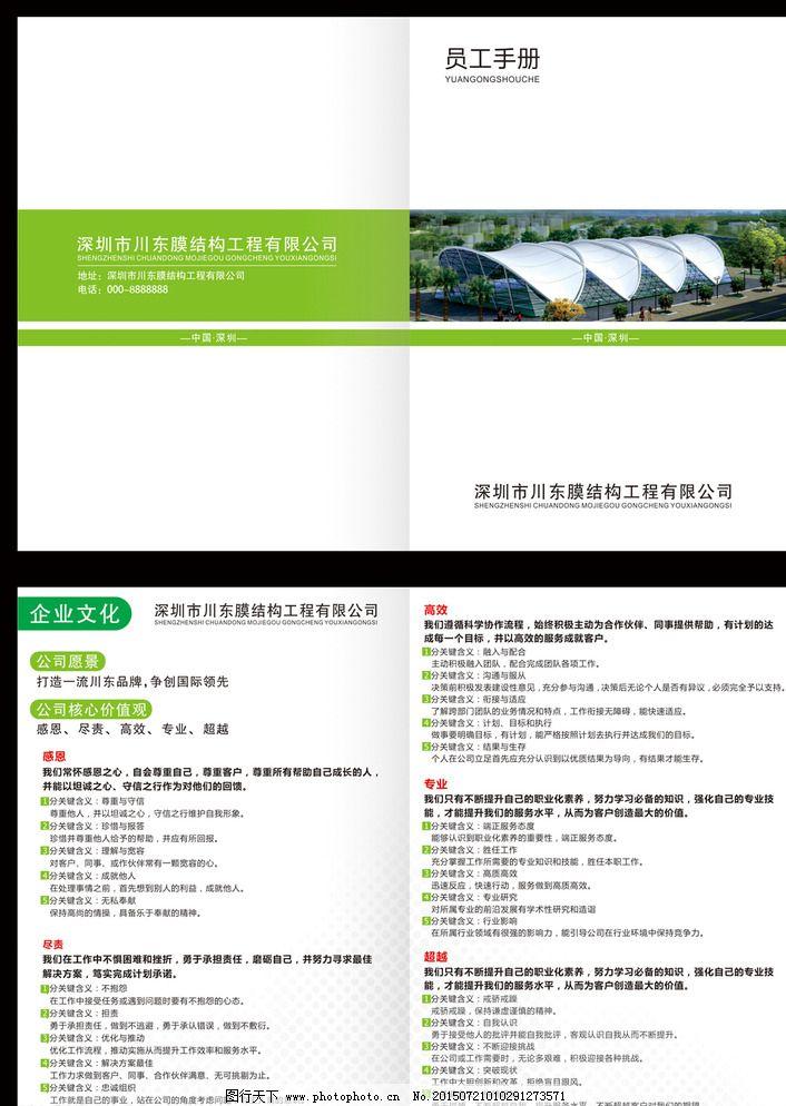 工业画册 工作手册 公司手册 广告设计 规章 画册简介 画册模板 准则