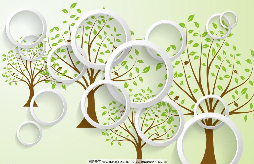 电视背景墙 树林 矢量树 3d圆圈 大树 手绘 背景花纹 设计 底纹边框