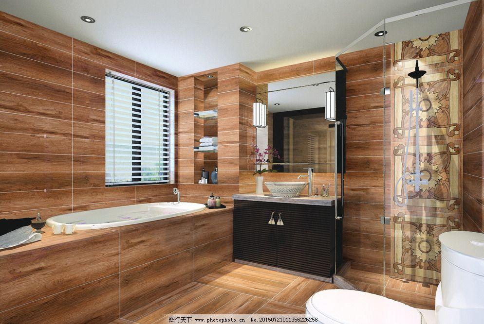 环境设计 设计 室内设计 舒适 现代风格        木纹卫生间 木纹瓷砖