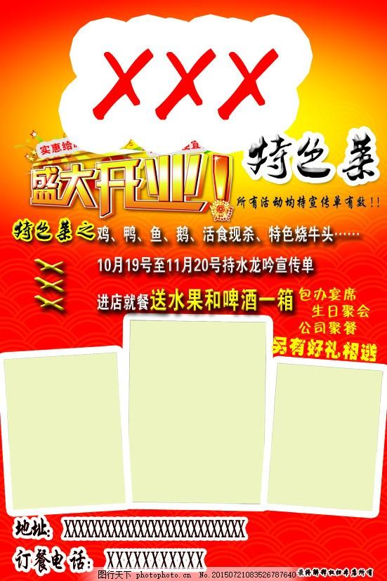 饭店开业 饭店宣传单 饭店特色菜 饭店优惠活动 白色图片