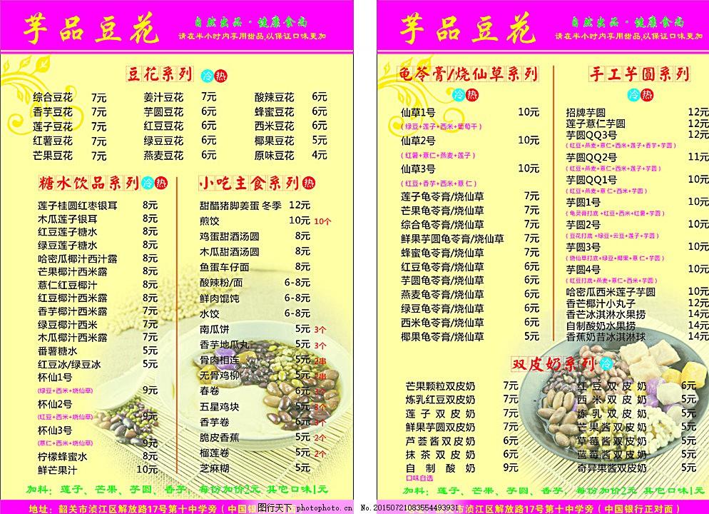 芋品豆花菜谱 菜单 菜牌 饭店 广告设计 菜单菜谱 黄色