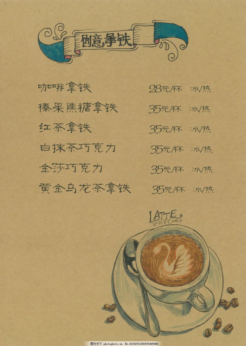 手绘咖啡厅菜单