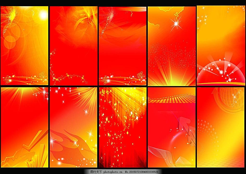 展板底图 展板背景 红色 渐变 喜庆 星星 闪亮 红黄渐变 科技