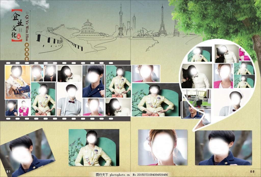 企业文化照片墙 照片框 胶片 树 手绘建筑 清新背景