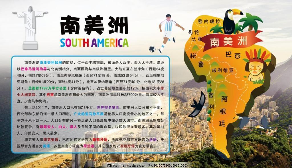 南美洲 七大洲 四大洋 地理展板 世界地图 南美洲介绍 地图板块 地理