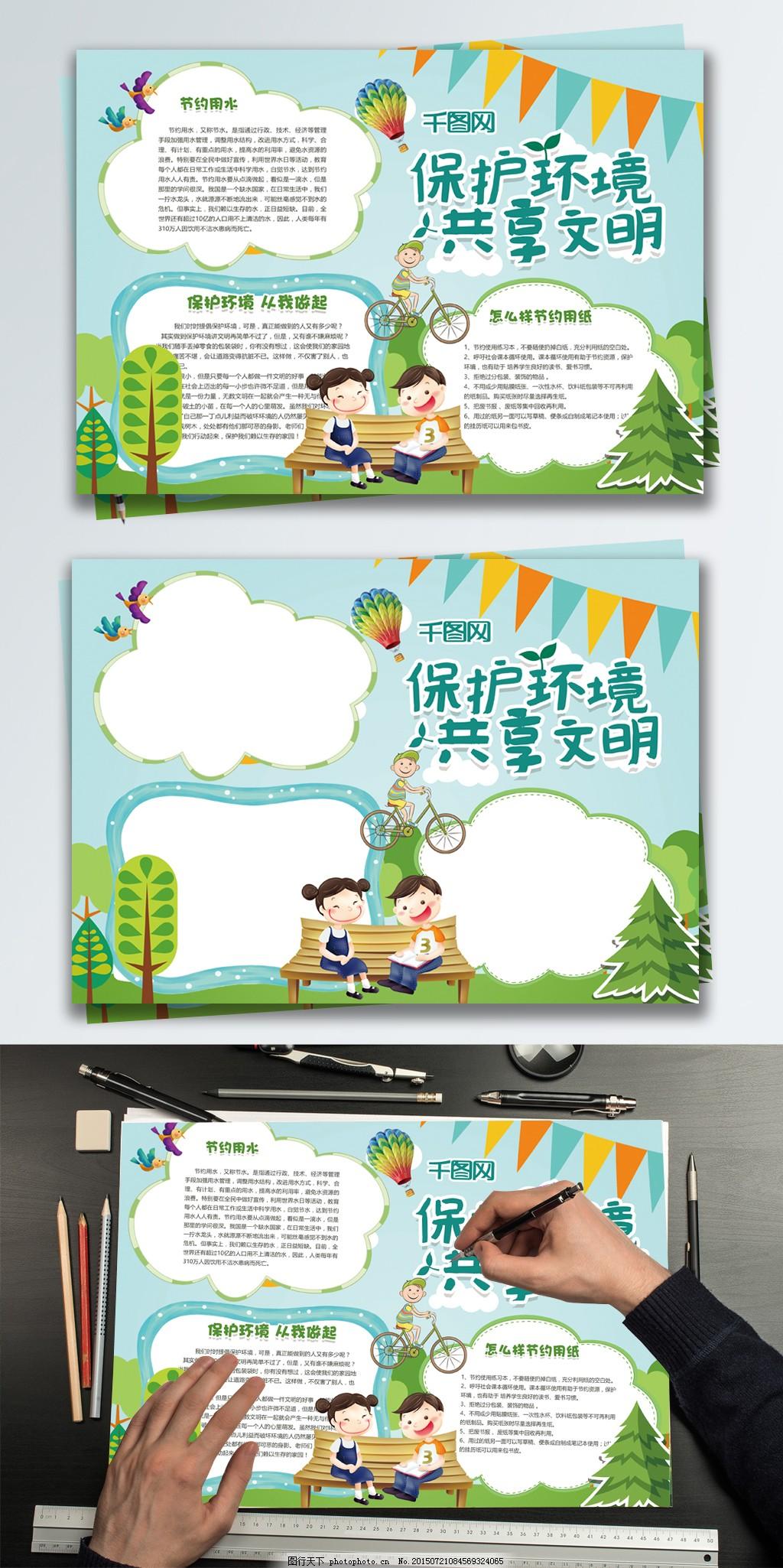 绿色卡通保护环境手抄报小报图片