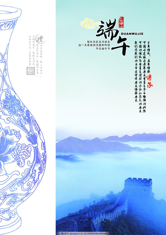 端午节海报 端午节海报免费下载 背景素材 古风 展板素材 中国风