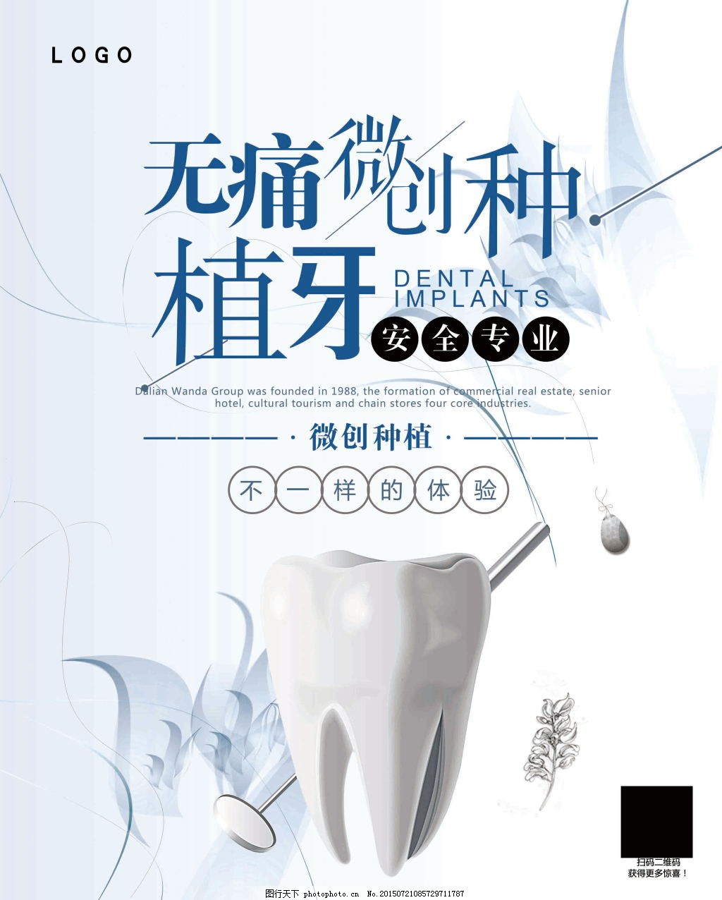 种植牙商业海报设计 口腔 口腔海报 口腔宣传 牙科 牙医 展板