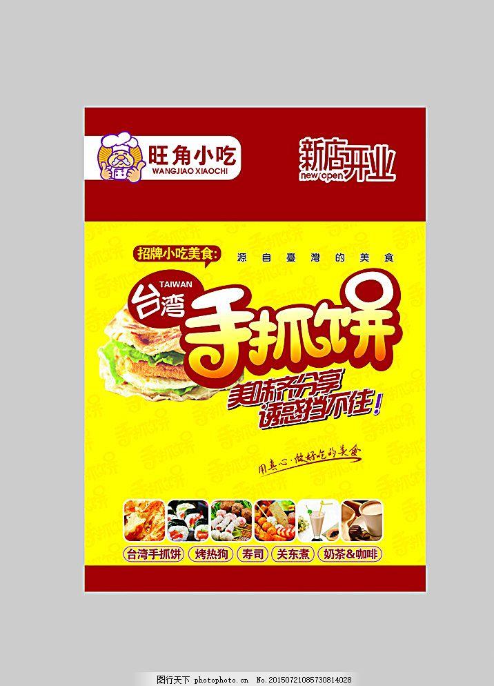 台湾手抓饼海报设计 小吃海报设计 广告牌设计 印刷稿 版面设计