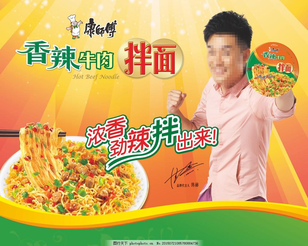 香辣牛肉拌面广告 广告设计 方便面广告设计 康师傅方便面广告 康师傅图片
