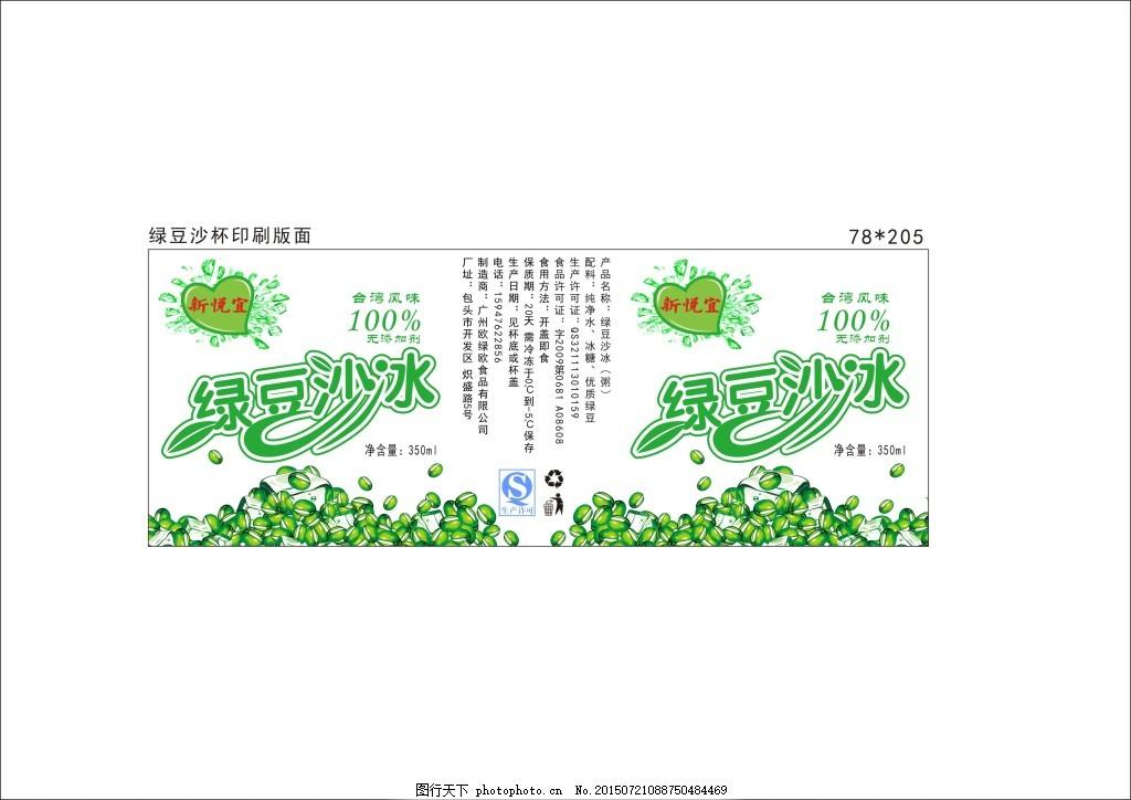 绿豆沙杯 清新风格 绿豆沙冰 印刷版绿豆沙杯 塑杯设计 白色