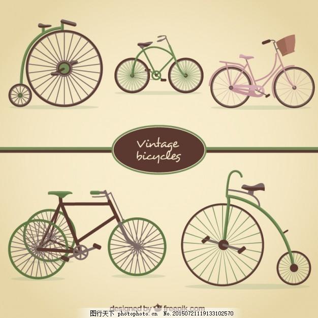各种老式自行车
