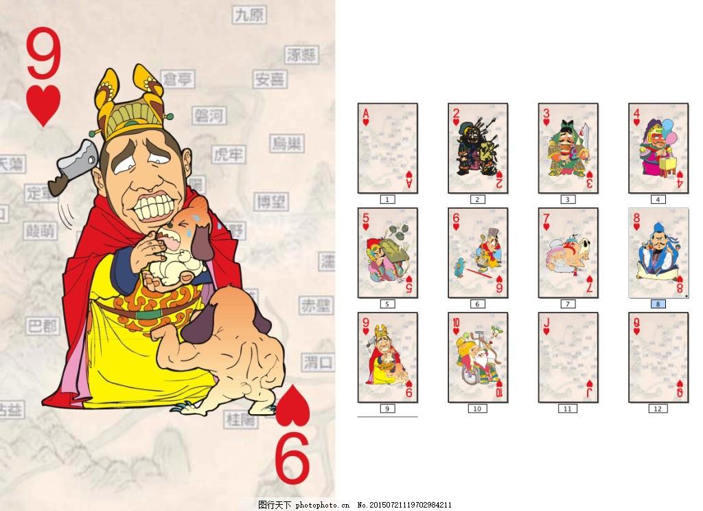三国漫画红心扑克牌 三国漫画人物 红心  矢量 扑克牌 模板 eps 白色